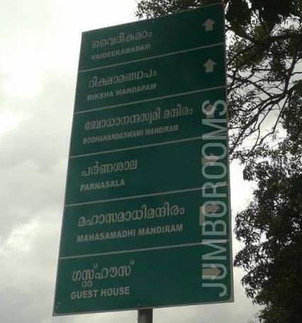 varkala sivagiri mutt main attractions to visit