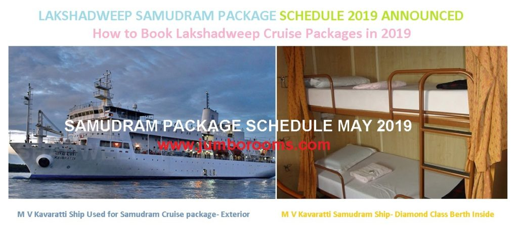 Samudram Package Schedule May 2019| Kavaratti Ship Package 2019